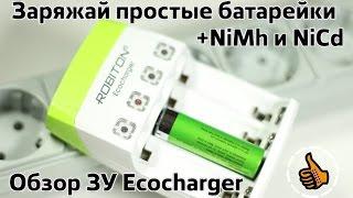 Robiton EcoCharger - Зарядити звичайні батарейки АА/ААА