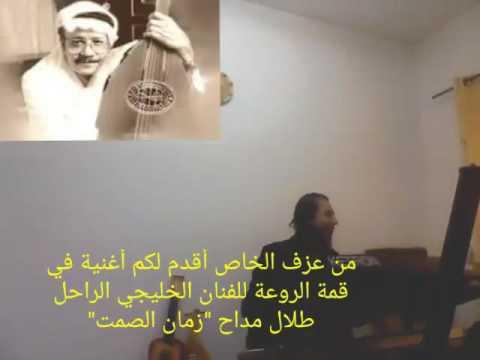 عزف أغنية زمان الصمت للمطرب طلال مداح Youtube