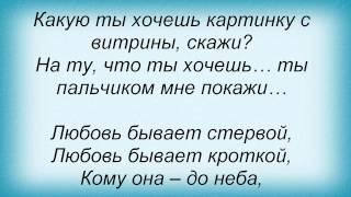 Слова песни Лолита - Какую ты хочешь любовь