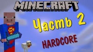 Играем в Minecraft вместе с Карном. Часть 2