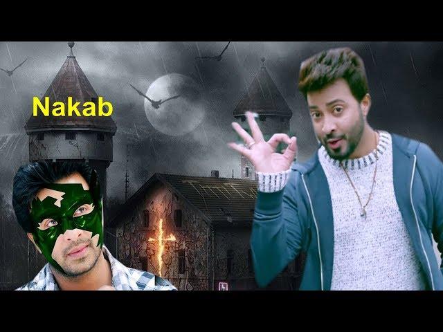 ???? ????? ????? ??????? ????? l Shakib khan Nusrat Sayantika Nakab Movie l Anondo Vubon