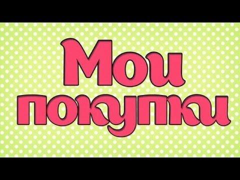 Покупки! Украина. Харьков.  Цены 18.01.2017 год