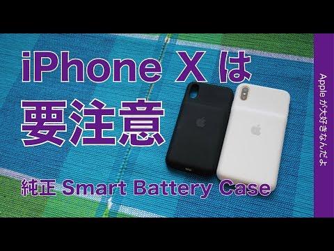 新発売純正Smart Battery Case iPhone XS用とMax用をチェック・相変わらず賢いですがiPhone Xの方はちょっと注意