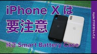 新発売!純正Smart Battery Case iPhone XS用とMax用をチェック・相変わらず賢いですがiPhone Xの方はちょっと注意!