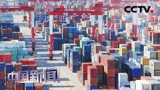 [中国新闻] 中国坚定维护自由贸易 泰国官员点赞 | CCTV中文国际