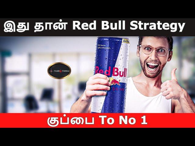 இது தான் Red Bull Strategy   TamilThisai   Red Bull   Strategy  