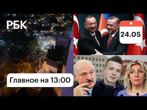 Столкновения в Иерусалиме Эрдоган в Азербайджане КГБ и Протасевич ЕС и США угрожают Белоруссии