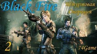 BLACK FIRE - Хозяин Морей - (PVE Легко) (Штурмовая Операция)