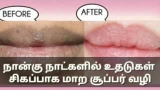 நான்கு நாட்களில் உதடுகள்  சிகப்பாக மாற சூப்பர் வழி(how to get rid of black lips)