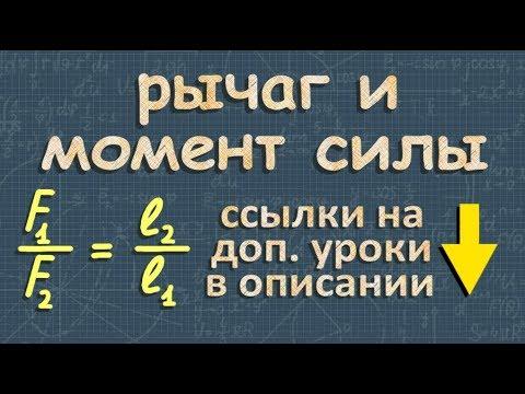 Видеоурок «Механическое движение», физика, 7 класс