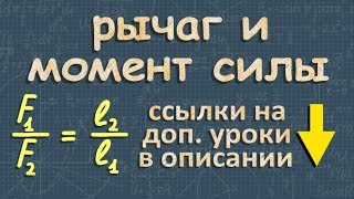 физика РЫЧАГ МОМЕНТ СИЛЫ 7 класс Перышкин