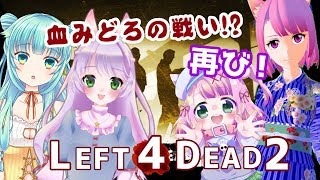 [LIVE] 【L4D2】初めてのLeft 4 Dead 2配信☆2回目【コラボ】
