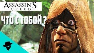 Весёлые и случайные моменты Assassin's Creed 4 Black Flag