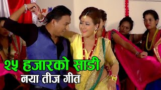 भाटभटेनी जान्छाै की  || New Nepali Teej song 2075, 2018, || Mohan Mishra & Devi Gharti Magar