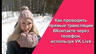 Как проводить прямые трансляции ВКонтакте через телефон VK Live Прямой эфир VK