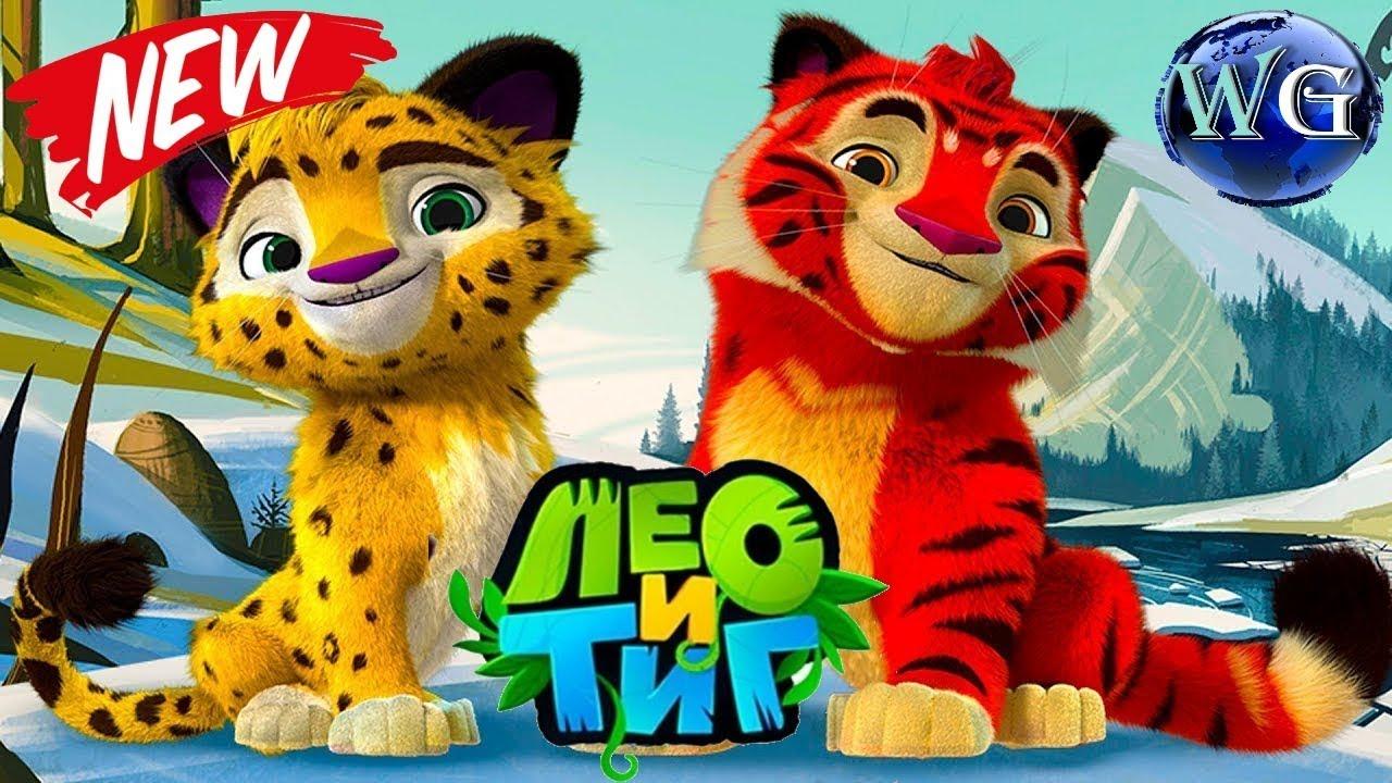 Лео и Тиг игры для детей играть онлайн скачать бесплатно ...