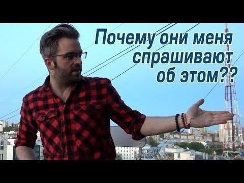 Странности Русских. Как общаться с Иностранцами?