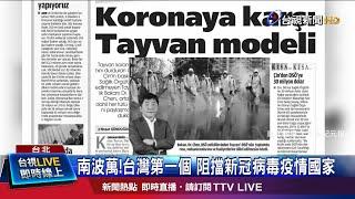 南波萬!台灣第一個 阻擋新冠病毒疫情國家