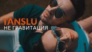 Смотреть клип Tanslu - Не Гравитация