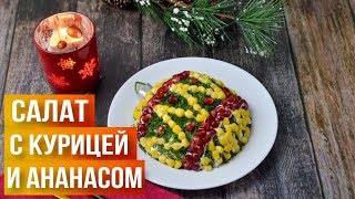 Всего ЧЕТЫРЕ ингредиента и ПРАЗДНИЧНЫЙ вкус! 🥗 Салат с ананасом, грецкими орехами и курицей