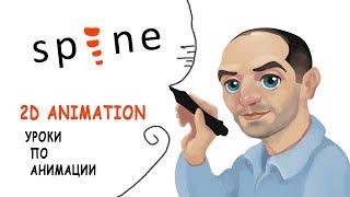 Spine Animation 2D - Lessons №1 (введение)