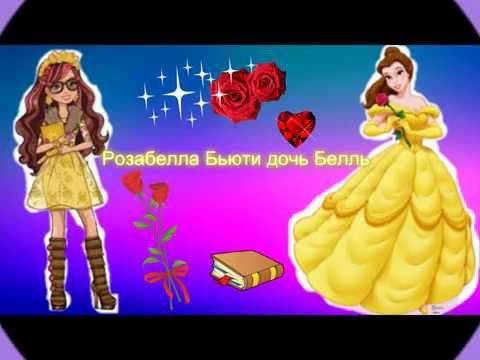 Эвер афтер хай  зима  на русском языке 4 часть