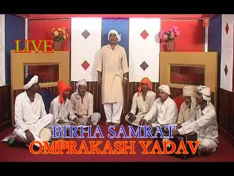 om prakash birha live super hit