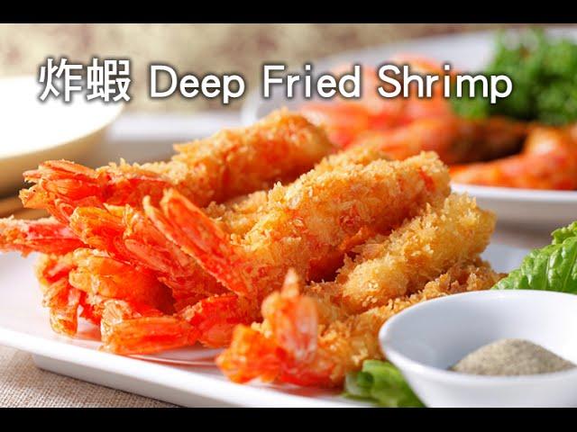【楊桃美食網-3分鐘學做菜】炸蝦Deep Fried Shrimp