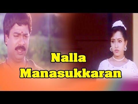 Nalla Manasukkaran Tamil Full Movie : Pandiarajan, Jayarakini