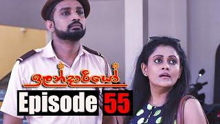 Ilandariyo - ඉලන්දාරියෝ | Episode 55 | 26 - 03 - 2021 | Siyatha TV Thumbnail