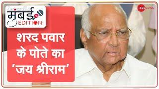 Mumbai Edition : आज की बड़ी ख़बरें   Top News Today   Maharashtra   Breaking News   Latest News