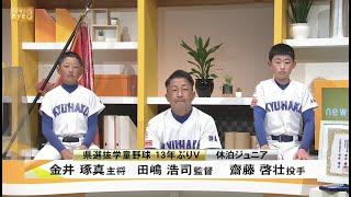 【スポーツeye】群馬県選抜学童野球で13年ぶり優勝 休泊ジュニア