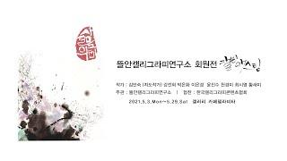 뜰안 캘리그라피연구소 회원전 - '삶 그 의미' [20…