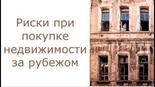 видео Недвижимость за рубежом