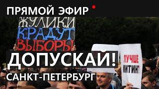 ДОПУСКАЙ! Петербург солидарен с Москвой! Пикеты. Трансляция