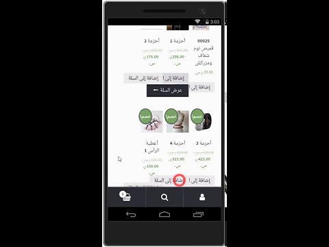 Fashion Market App تطبيق متجر فاشن نواعم على الاندرويد thumbnail