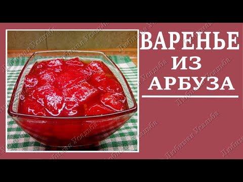 Как сварить варенье из арбуза