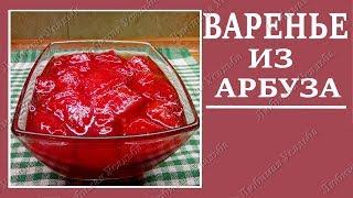 Варенье из мякоти арбуза  как приготовить арбузное варенье