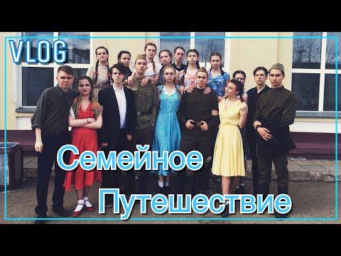 VLOG: Гастроли в Верещагино с КУРСОМ!!!