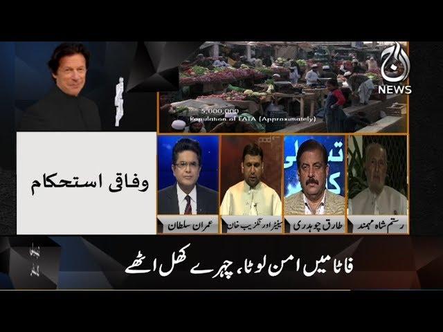 Tabdeli ka safar   12 October 2018   Aaj News