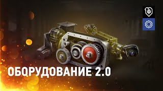Дневники разработчиков онлайн: Оборудование 2.0 [World of Tanks]