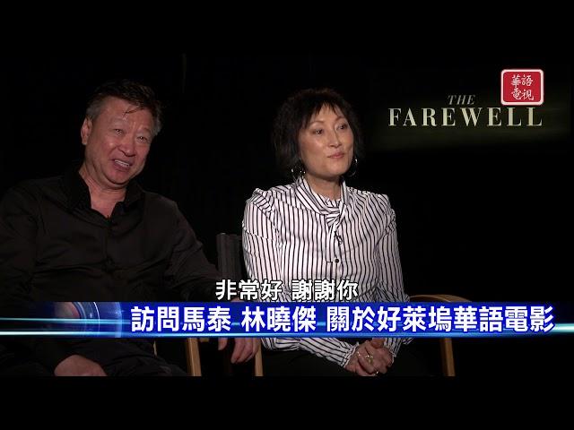 娛樂星情報-全亞裔電影引爆影評 《別告訴她》探討東西方死亡觀