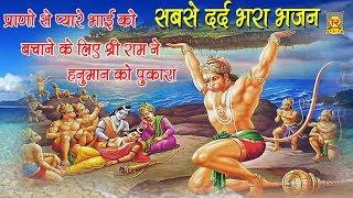 सबसे दर्द भरा भजन : प्राणो से प्यारे भाई को बचाने के लिए जब श्री राम ने हनुमान को पुकारा | Trimurti