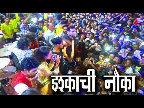 Ishkkachi Nauka   इश्काची नाैका   Shubhangi Kedar   Tardeo Cha Raja 2018   Padya Pujan Sohala 2018