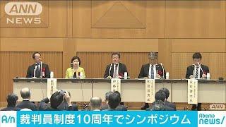 裁判員制度10年 経験者や司法関係者が課題を議論(19/05/21)