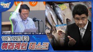 [허리케인] 日 농림장관, 한국 등에 일본산 식품에 대…