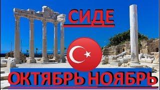 СИДЕ ОКТЯБРЬ НОЯБРЬ 2019 ПОГОДА ТЕМПЕРАТУРА ВОЗДУХ ВОДА ANTALYA TURKEY