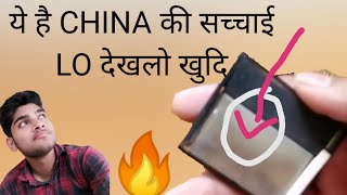Ya hai China ka fact ll Frist time unboxing of BATTERY || OMG unboxing of battery 😱😱🔥