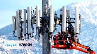 Перспективы внедрения 5G | Вопрос науки с Алексеем Семихатовым