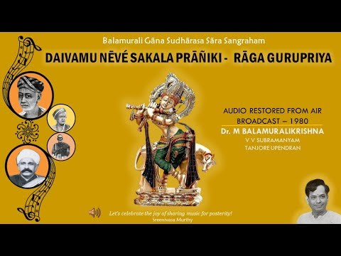 Daivamu Neevé - Gurupriya - Dr. M Balamuralikrishna - From AIR archives.